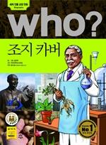 도서 이미지 - [오디오북] Who? 조지 카버