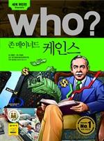 도서 이미지 - [오디오북] Who? 존 메이너드 케인스