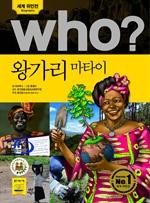 도서 이미지 - [오디오북] Who? 왕가리 마타이