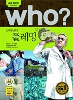 도서 이미지 - [오디오북] Who? 알렉산더 플레밍