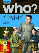 도서 이미지 - [오디오북] Who? 저우언라이