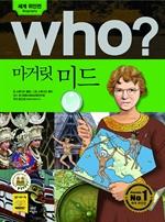 도서 이미지 - [오디오북] Who? 마거릿 미드