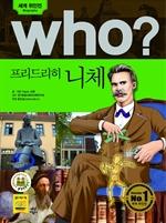 도서 이미지 - [오디오북] Who? 프리드리히 니체