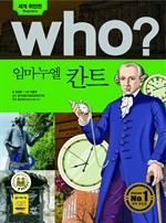 도서 이미지 - [오디오북] Who? 임마누엘 칸트