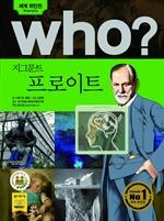 도서 이미지 - [오디오북] Who? 지크문트 프로이트