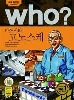 도서 이미지 - [오디오북] Who? 마쓰시타 고노스케
