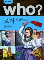 도서 이미지 - [오디오북] Who? 로자 룩셈부르크