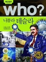 도서 이미지 - [오디오북] Who? 니콜라 테슬라