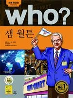 도서 이미지 - [오디오북] Who? 샘 월턴