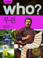 도서 이미지 - [오디오북] Who? 루쉰
