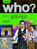 도서 이미지 - [오디오북] Who? 시몬 드 보부아르
