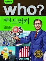 도서 이미지 - [오디오북] Who? 피터 드러커