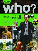 도서 이미지 - [오디오북] Who? 버트런드 러셀