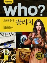 도서 이미지 - [오디오북] Who? 오리아나 팔라치