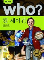 도서 이미지 - [오디오북] Who? 칼 세이건
