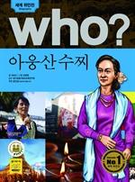 도서 이미지 - [오디오북] Who? 아웅상수찌