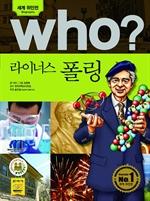 도서 이미지 - [오디오북] Who? 라이너스 폴링
