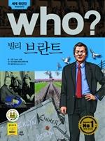 도서 이미지 - [오디오북] Who? 빌리 브란트