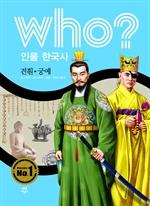 도서 이미지 - [오디오북] Who? 견훤·궁예