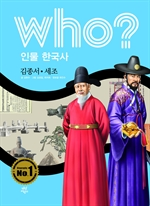 도서 이미지 - [오디오북] Who? 김종서·세조
