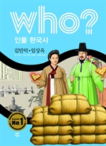도서 이미지 - [오디오북] Who? 김만덕·임상옥