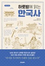 도서 이미지 - 하룻밤에 읽는 한국사 (개정증보판)