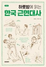 도서 이미지 - 하룻밤에 읽는 한국근현대사 (개정판)