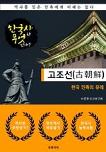 도서 이미지 - 고조선(古朝鮮) 한국 민족의 유래 - 한국사란 무엇인가? (한국사 시리즈 2)