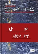 도서 이미지 - 한국 문학. 감자. 김동인 소설