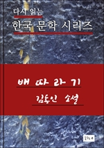 도서 이미지 - 한국 문학. 배따라기.. 김동인 소설