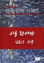 도서 이미지 - 한국문학.시골 황서방.김동인