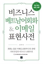 도서 이미지 - 비즈니스 베트남어회화 & 이메일 표현사전