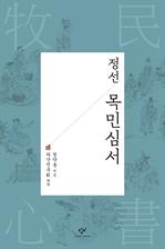 도서 이미지 - 정선 목민심서(개정판)