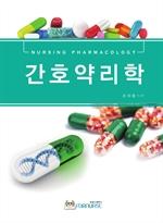 도서 이미지 - 간호약리학