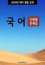 도서 이미지 - 2020년 대비 경찰공채 국어 (단원별 문제집)