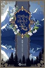 도서 이미지 - 북방에 피어난 꽃
