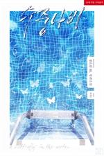 도서 이미지 - 수중나비