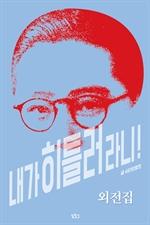 도서 이미지 - 내가 히틀러라니!