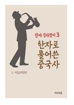 도서 이미지 - 한자 길라잡이 3. 한자로 풀어쓴 중국사