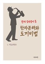 도서 이미지 - 한자 길라잡이 5. 한자 분해와 도끼 비법