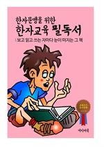 도서 이미지 - 한자문맹을 위한 한자교육 필독서 (보고 읽고 쓰는 자마다 눈이 떠지는 그 책)