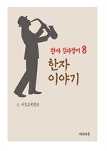 도서 이미지 - 한자 길라잡이 8. 한자 이야기
