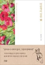 도서 이미지 - 바람개비 정원
