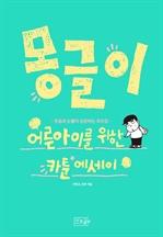 도서 이미지 - 몽글이