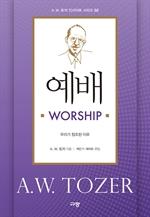 도서 이미지 - 예배 WORSHIP