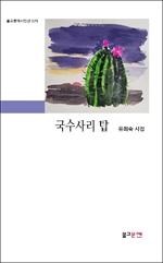도서 이미지 - 국수사리 탑