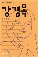 도서 이미지 - 강경옥
