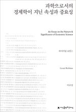 도서 이미지 - 과학으로서의 경제학이 지닌 속성과 중요성