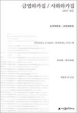 도서 이미지 - 금엽와카집_사화와카집