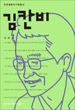 도서 이미지 - 김칸비